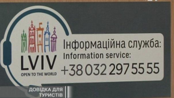 Для гостей Єврочемпіонату у місті запрацює телефонна інформаційна служба