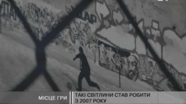 Фотомитець Юрко Дячишин присвятив виставку вуличному футболу