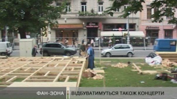Вхід у фан-зону у центрі Львова буде вільним