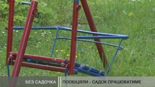 У селищі Рудно закрили єдиний дошкільний заклад