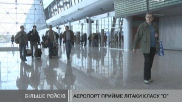 9 червня львівський аеропорт прийматиме перші літаки класу D