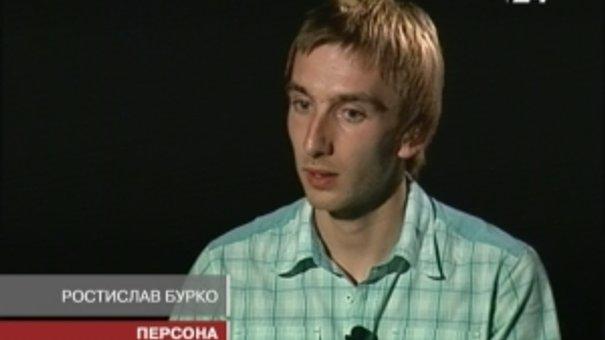 Ростислав Бурко