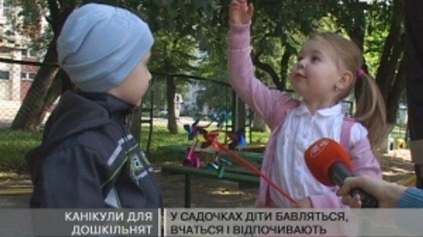 Садочки Львова закриють на канікули
