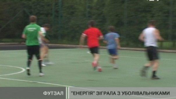 """Футзалісти львівської """"Енергії"""" зіграли з уболівальниками"""