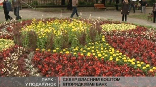 """Львівський банк """"реанімував"""" парк біля церкви Єлизавети"""
