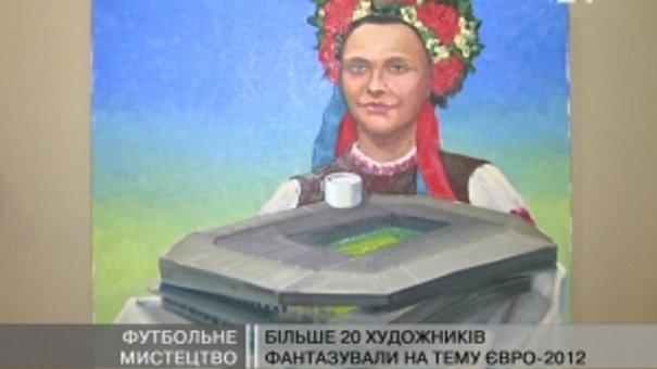 Більше 20 художників фантазували на тему ЄВРО-2012