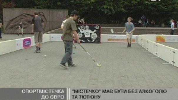 У місті діятиме 12 майданчиків до ЄВРО-2012