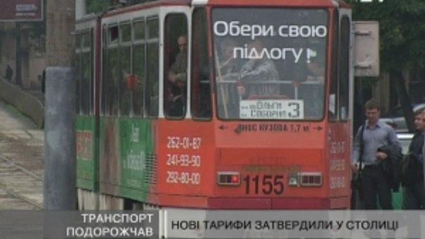 Проїзд в міському електротранспорті подорожчав