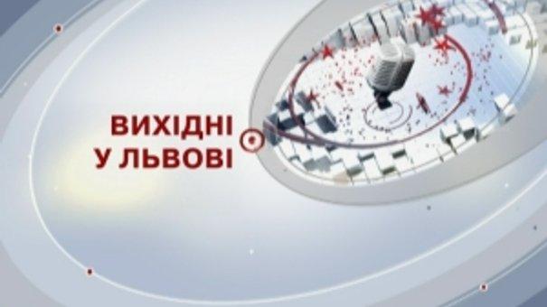 """На вихідних у Львові чекаєте на вогняне шоу, виставку малярства та """"Козацьку варту"""""""