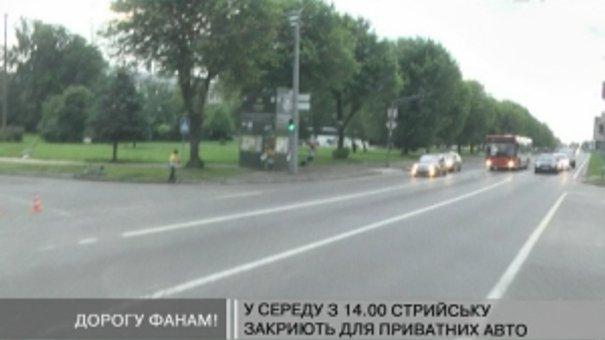 У середу з 14:00 Стрийську закриють для приватних авто