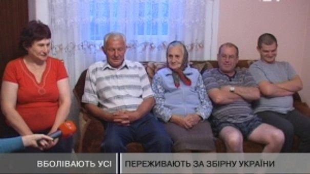 У селах люди також відстежують євроматчі
