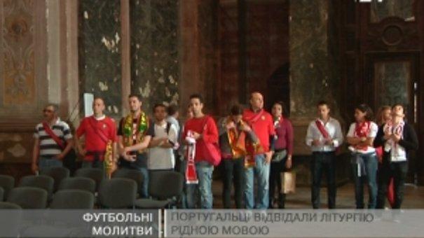 Португальські вболівальники відвідали богослужіння рідною мовою