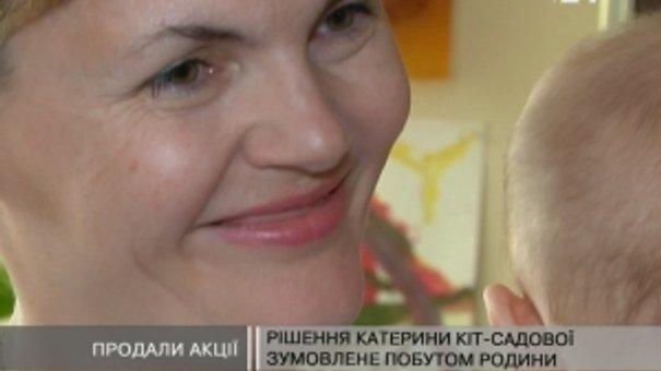 """Катерина Кіт-Садова продала частину акцій ТРК """"Люкс"""""""