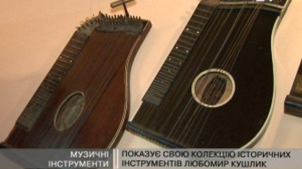 Любомир Кушлик показав свою колекцію історичних інструментів