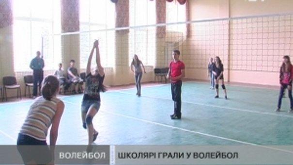Школярі грали у волейбол