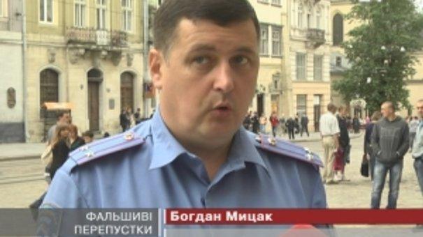 На другому львівському євроматчі ДАІ виявила фальшиві перепустки