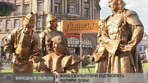"""На вихідних Львовом мандруватимуть """"живі"""" скульптури"""