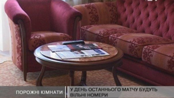 У день останнього матчу ЄВРО-2012 у Львові будуть вільні готельні номери