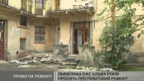 Львів'янка вже кілька років просить про пільговий ремонт