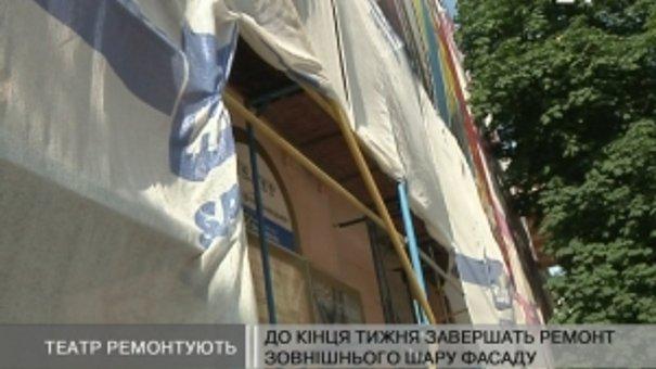 До кінця тижня завершать ремонт зовнішнього шару цегляного фасаду театру ім. Марії Заньковецької