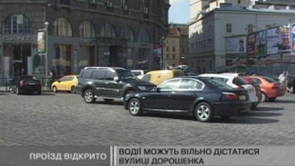 Водії можуть вільно дістатися вулиці Дорошенка