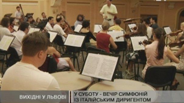 У суботу вечір симфоній із італійським диригентом