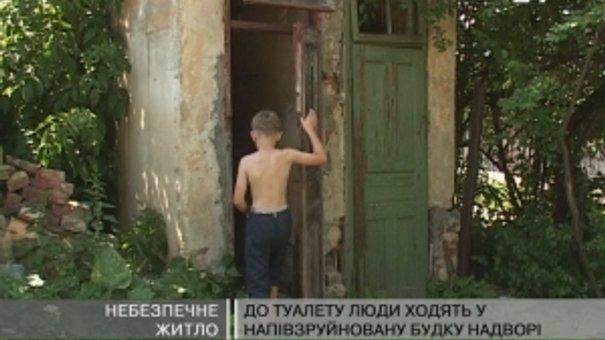 На вулиці Теребовельська 5 сімей з трьома малими дітьми мешкають у будинку, який є аварійним
