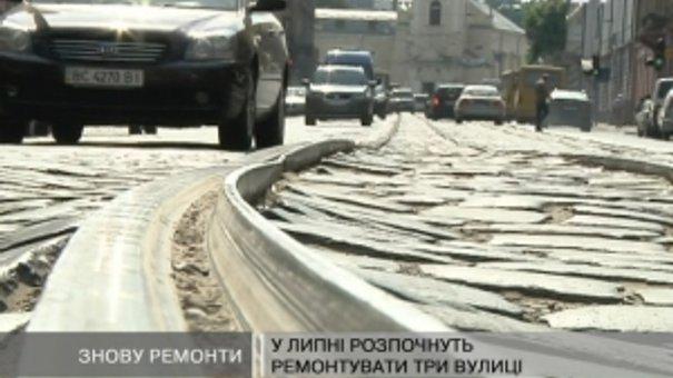 У липні розпочнуть ремонтувати три вулиці
