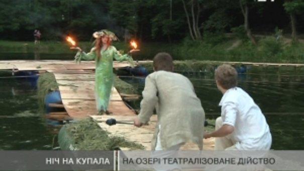 У Львові святкують найдовший день року