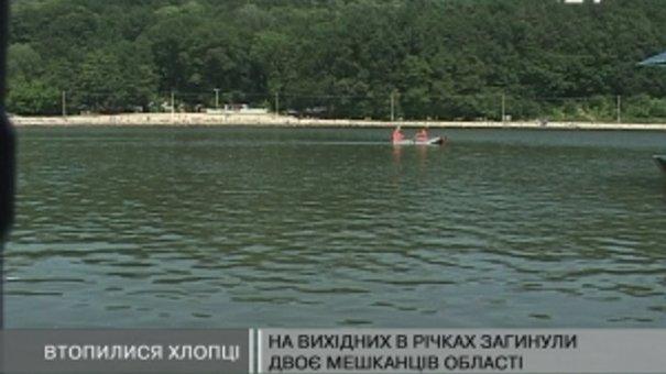 Цими вихідними на Львівщині втопилися двоє 15-річних хлопців