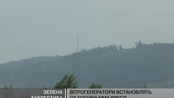 На гірському хребті хочуть звести вітрову електростанцію