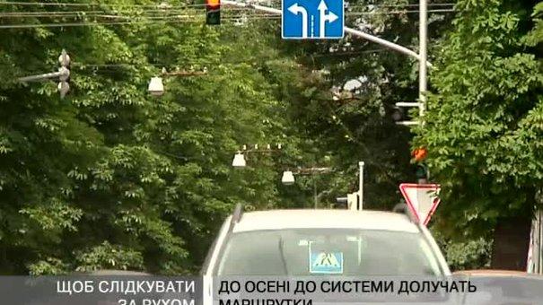 У Львові буде центр управління дорожнім рухом