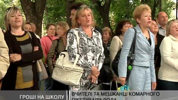 Вчителі та мешканці Комарного пікетували ЛОДА