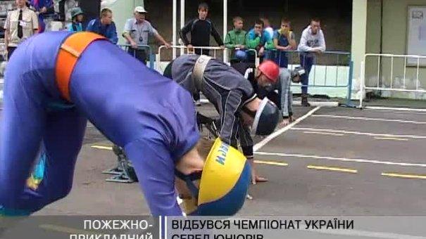 Відбувся чемпіонат України серед юніорів з пожежно-прикладного спорту