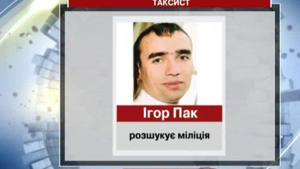 Міліція розшукує зниклого працівника Львівського апеляційного суду