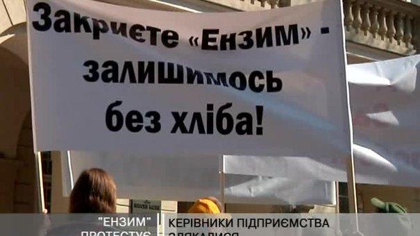 """Працівники """"Ензиму"""" протестують проти закриття заводу"""