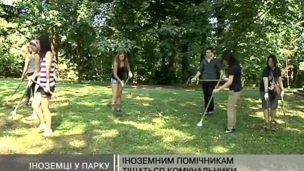 Іноземці прибирають Стрийський парк