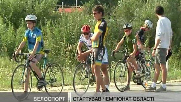 Стартував чемпіонат області із велоспорту