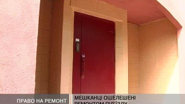 Комунальники роблять євроремонти у львівських під'їздах