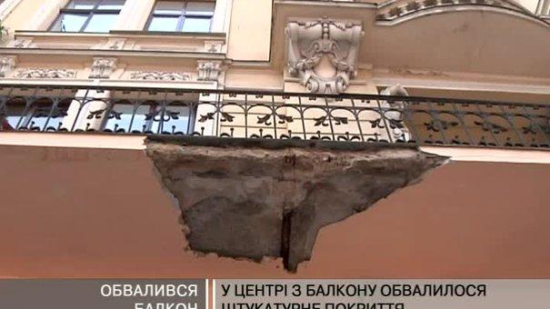 У центрі міста обвалився балкон
