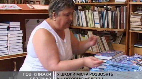 Бібліотеки львівських шкіл продовжують отримувати підручники