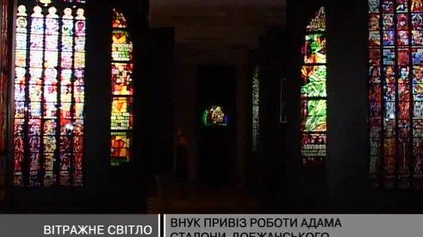У Львівській картинній галереї проходить виставка польського вітражиста