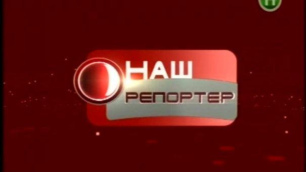 """Наш репортер"" за 7 серпня"