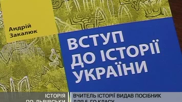 Вчитель школи написав альтернативу офіційному підручнику з історії України