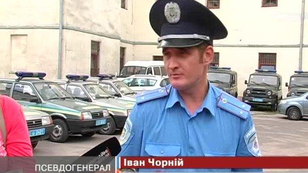 Львівські міліціонери зловили псевдогенерала