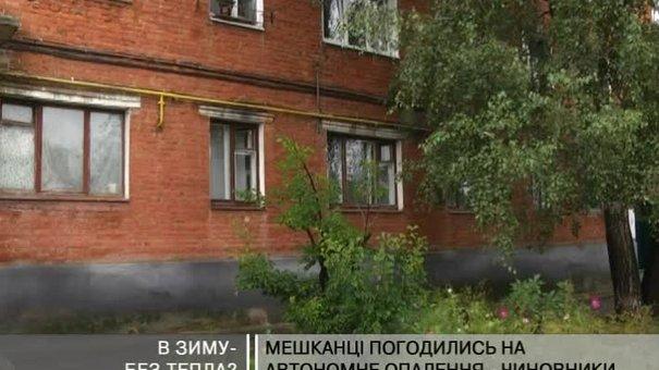Мешканці будинку на Калнишевського з острахом чекають осені