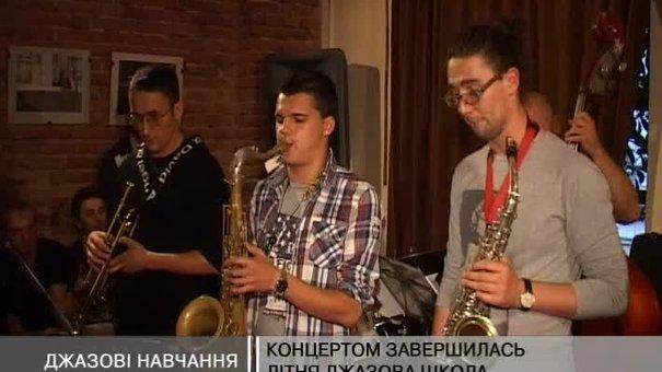 """""""Літня джазова школа"""" завершилась концертом"""