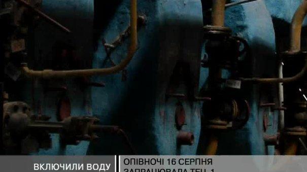Опівночі 16 серпня запрацювала ТЕЦ-1