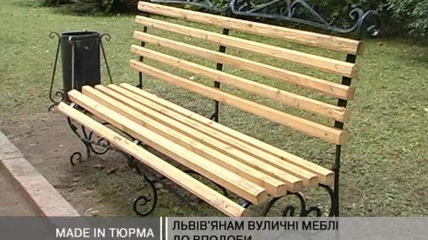 В'язні виготовили для Львова нові лавочки