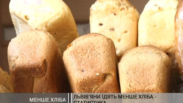 Статистика: Львів'яни їдять менше хліба